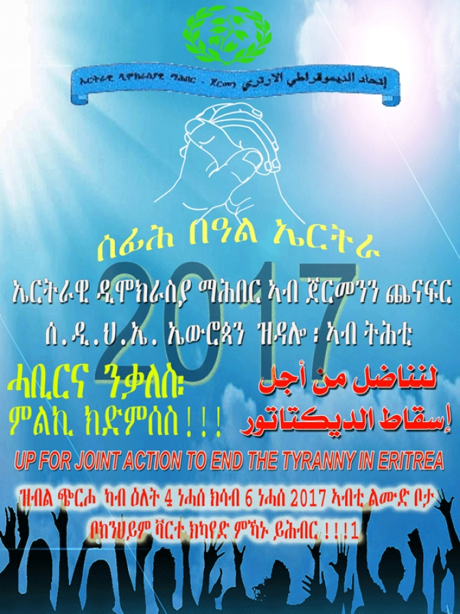 Welcome to Eritrean Festival 2017  in  Frankfurt, Germany